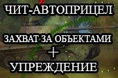 Читерский автоприцел с упреждением и захватом за препятствием от fkzcrf для World of tanks 0.9.14 WOT