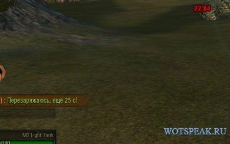 """Оповещение в чате о времени перезарядки на кнопку """"С"""" для World of tanks 0.9.19.0.2 WOT (кнопку можно сменить)"""