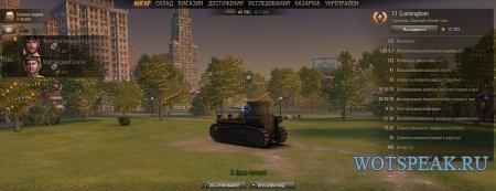 Ангар на день независимости США для World of Tanks 1.0.2.2 WOT