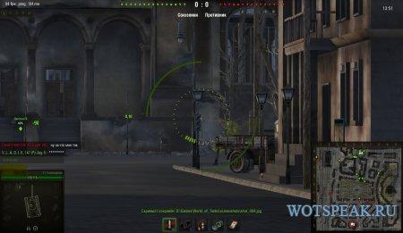 Удаление черноты и эффектов в снайперском режиме для World of tanks 1.8.0.2 WOT (2 варианта)