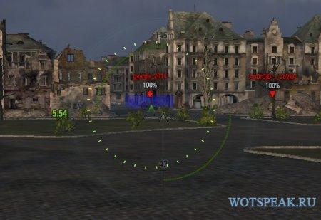 Мод Индикатор - расширенная индикация автоприцела для World of tanks 1.3.0.1 WOT