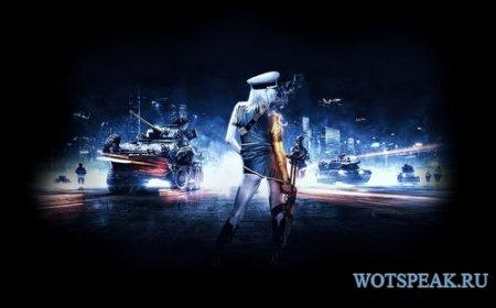 Загрузочный экран по мотивам Battlefield 3 для World of tanks 1.3.0.1 WOT