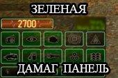 Зеленая панель повреждений Z-MOD от Marsoff для World of tanks 0.9.17.0.2 WOT