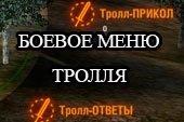 Прикольное боевое меню тролля для World of tanks 0.9.20.1 WOT