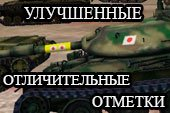 Улучшенные отличительные отметки на стволе танка для World of tanks 0.9.21.0.3 WOT (4 варианта)