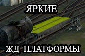 Яркие и заметные ЖД платформы для World of tanks 0.9.19.1.2 WOT