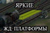 Заметные вагоны и ЖД платформы для World of tanks 1.4.1.0 WOT