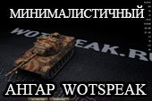 Черный минималистичный ангар Wotspeak для World of tanks 1.5.1.1 WOT