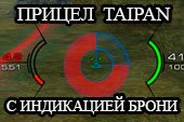 Прицел Taipan для World of tanks 0.9.17.0.2 WOT  (2 версии - ENG + RUS)