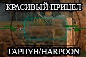Боевой интерфейс Гарпун - прицел Harpoon и многое другое для World of tanks 1.0.2.3 WOT