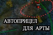 Автоматический прицел для арты - автоприцел для артиллерии для World of tanks 0.9.21.0.3 WOT