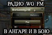 Радио Варгейминг ФМ в ангаре и в бою - скачать радио WG FM для World of tanks 0.9.21.0.3 WOT