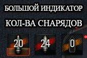 Увеличенный индикатор количества снарядов для World of tanks 1.0.2.3 WOT (3 варианта)