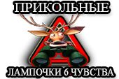 Картинки шестого чувства «Олени следят за тобой» для World of tanks 1.6.0.7 WOT (5 вариантов)