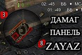 Панель полученного дамага от Zayaz (Заяц) для World of tanks 1.4.1.0 WOT