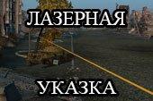 Лазерная указка-прицел (направление стволов) для World of Tanks 0.9.17.1 WOT