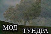 Мод Тундра - убираем кроны деревьев, удаляем листву для World of tanks 1.5.1.2 WOT (+вариант с черным небом)