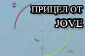 Прицел как у Джова (Jove) для World of Tanks 0.9.17.0.2 WOT (RUS+ENG версии)