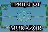 Снайперский и аркадный прицел как у Муразора (Jimbo) для World of Tanks 1.6.1.3 WOT