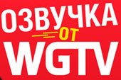 Озвучка WGTV от Кирилла Орешкина, Ольги и Аси для World of Tanks 1.4.1.2 WOT