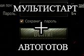 Мультистарт и автоготов - запуск нескольких клиентов World of tanks 0.9.8.1 WOT