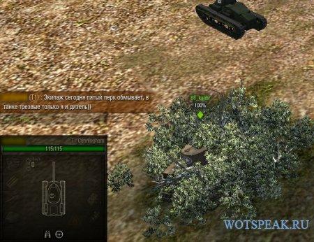 Прикольное боевое меню тролля для World of tanks 1.5.1.2 WOT