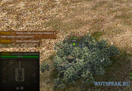 Прикольное боевое меню тролля для World of tanks 1.0.2.4 WOT