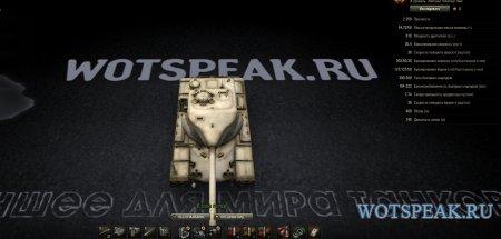 Черный минималистичный ангар Wotspeak для World of tanks 0.9.20.1.3 WOT