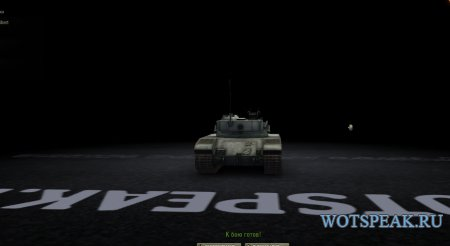 Черный минималистичный ангар Wotspeak для World of tanks 1.3.0.1 WOT