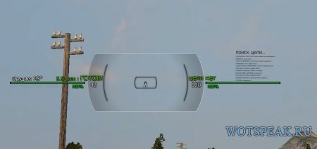 Боевой интерфейс Гарпун - прицел Harpoon и многое другое для World of tanks 1.2.0.1 WOT