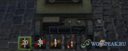Увеличенная панель количества снарядов для World of tanks 1.9.0.3 WOT (3 варианта)