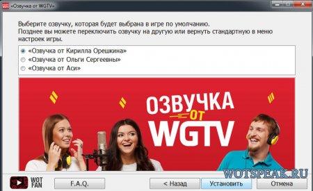 Озвучка WGTV от Кирилла Орешкина, Ольги и Аси для World of Tanks 1.9.0.1 WOT