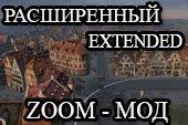 Расширенный режим Зума - zoom, ком. камера, индикатор зума, серв. прицел World of tanks 1.4.1.0 WOT