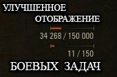 Улучшенное отображение прогресса боевых задач для World of tanks 0.9.10 WOT