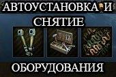Автоматическая установка и снятие оборудования для World of tanks 1.4.1.0 WOT