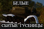 Сбитые гусеницы белым цветом для World of tanks 0.9.17.1 WOT