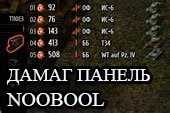 Удобная дамаг панель от Noobool для World of tanks 1.0 WOT