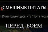 Прикольные цитаты перед боем для World of tanks 0.9.10 WOT