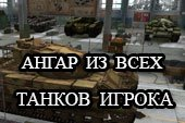 Ангар из танков игрока для World of tanks 0.9.10 WOT