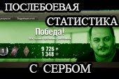 Окно статистики после боя с Сербом для World of tanks 1.5.1.2 WOT