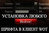 Замена шрифта в клиенте World of tanks 1.6.0.7 + коллекция из 1300 русских шрифтов
