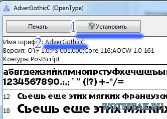 Замена шрифта в клиенте World of tanks 1.6.1.4 + коллекция из 1300 русских шрифтов