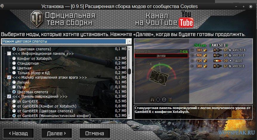 скачать новые моды для танков пиранья - фото 3