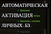 Потапыч - автоматическая активация личных (индивидуальных) боевых задач для World of tanks 0.9.10 WOT