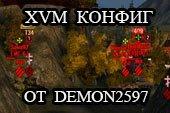 Конфиг XVM от demon2597 - config оленемера от Демона для World of tanks 0.9.17.0.1 WOT