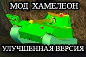 Мод Хамелеон - 3D шкурки танков врагов для World of tanks 1.6.1.3 WOT (2 варианта)