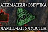 Анимация лампочки шестого чувства в виде глаза для World of tanks 0.9.16 WOT