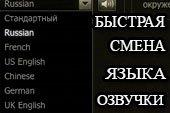 Быстрая смена и выбор языка озвучки экипажа для World of tanks 1.7.0.2 WOT
