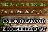 Гудок (клаксон) и сообщение в чат для World of tanks 1.6.0.0 WOT