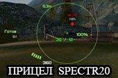Простой прицел от Спектра (Spectr20) для World of tanks 0.9.21.0.3 WOT